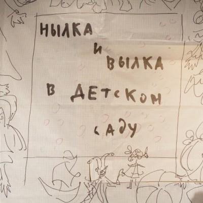 Nilka I Wilka (Nölchen und Heulchen)